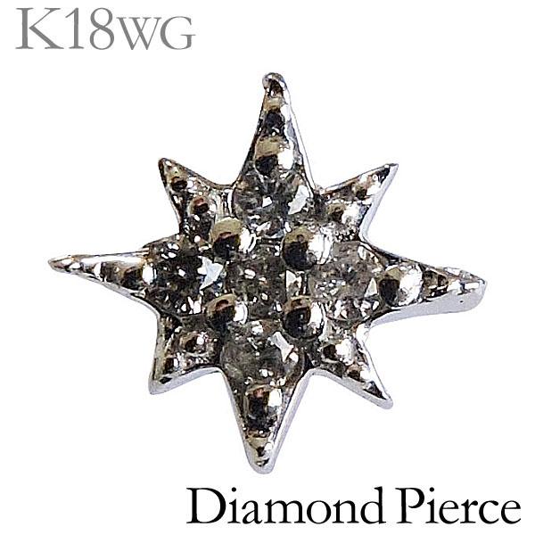 ダイヤモンド 片耳ピアス K18ホワイトゴールド クリア 0.025ct スタッド 可愛い プチ 星型 レディース ダイヤ プレゼント 贈答 ジュエリー 保証書付 送料無料
