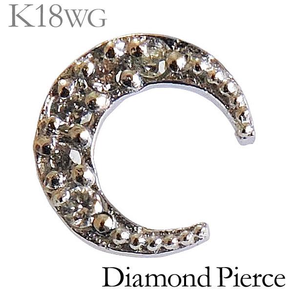 ダイヤモンド 片耳ピアス K18ホワイトゴールド クリア 0.025ct スタッド 三日月形 メンズ ダイヤ プレゼント 贈答 ジュエリー 保証書付 送料無料 父の日 バレンタイン 普段使い