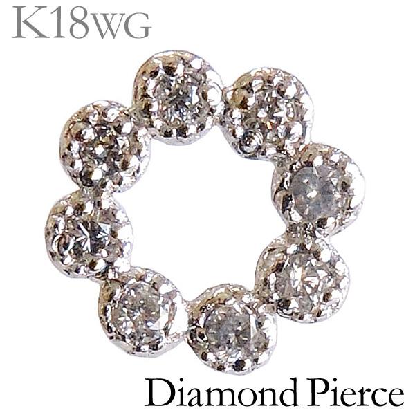 ダイヤモンド 片耳ピアス K18ホワイトゴールド クリア 0.04ct スタッド プチ 可愛い フラワーリース型 レディース ダイヤ プレゼント 贈答 ジュエリー 保証書付 送料無料 普段使い