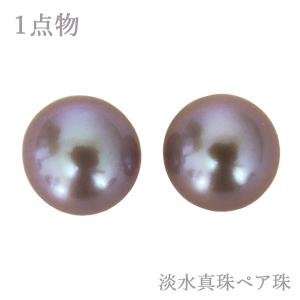 普段使い ピアス イヤリング パールピアス パールイヤリング 淡水パール 淡水真珠 ペア珠 ボタン型 金具が選べる