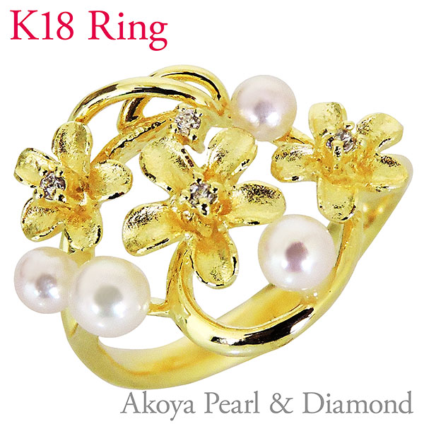 指輪 リング 真珠4個付デザイン あこや本真珠 3.5~4mm ダイヤモンド K18 イエローゴールド レディース 送料無料