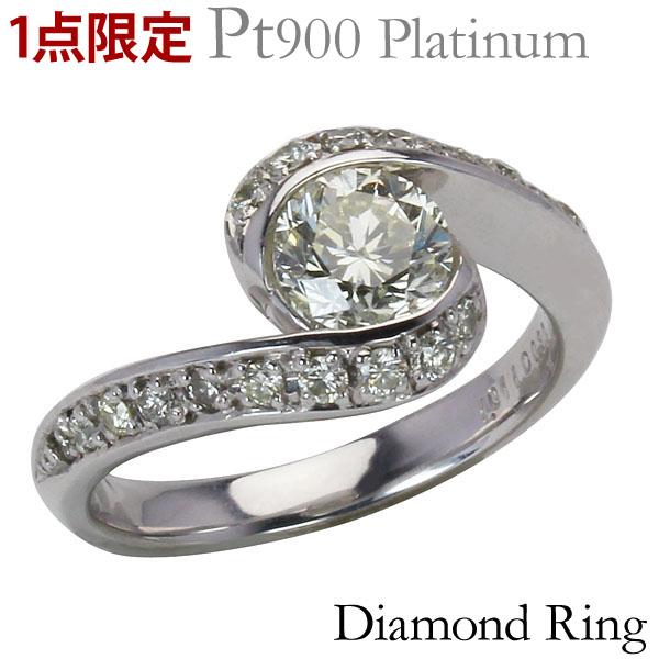 【1点物】ダイヤモンドリング PT900 ウエーブライン ラウンドカット 特価 ダイヤリング 1.00ct~ プラチナ 流線形 指輪 レディース プレゼント 贈答 ジュエリー 保証書付 送料無料