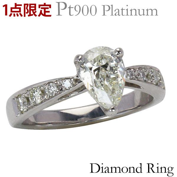 リング 1点限定 特価 ペアシェイプ ダイヤモンド 1.00ct~ 脇ダイヤ 0.22ct PT900プラチナ ティアドロップ型 ラグジュアリ 指輪 レディース プレゼント 贈答 ジュエリー 保証書付 送料無料