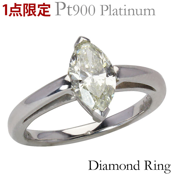 ダイヤモンドリング 1点限定 特価 ダイヤモンド 合計約1.00ct~ PT900プラチナ 指輪 マーキス レディース プレゼント 贈答 ジュエリー 保証書付 送料無料