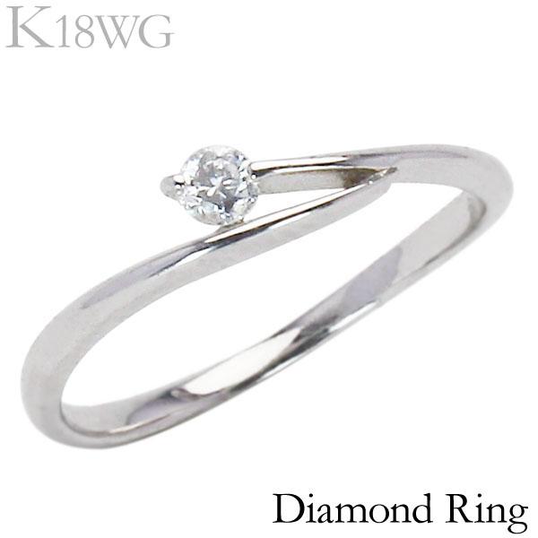 ダイヤリング ダイヤモンドリング ホワイトゴールド リング K18WG 一粒 ダイヤ 指輪 かわいい レディース プレゼント 【保証書付】