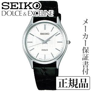 卒業 入学 SEIKO セイコー ドルチェ&エクセリーヌ DOLCE&EXCELINE 男性用 腕時計 正規品 1年保証書付 SACM171