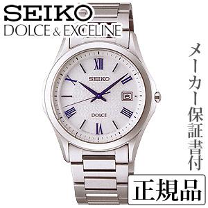 卒業 入学 SEIKO セイコー ドルチェ&エクセリーヌ DOLCE&EXCELINE 男性用 ソーラー 腕時計 正規品 1年保証書付 SADM007