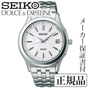 卒業 入学 SEIKO セイコー ドルチェ&エクセリーヌ DOLCE&EXCELINE 男性用 ソーラー電波時計 腕時計 正規品 1年保証書付 SADZ123