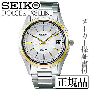 卒業 入学 SEIKO セイコー ドルチェ&エクセリーヌ DOLCE&EXCELINE 男性用 ソーラー電波時計 腕時計 正規品 1年保証書付 SADZ188