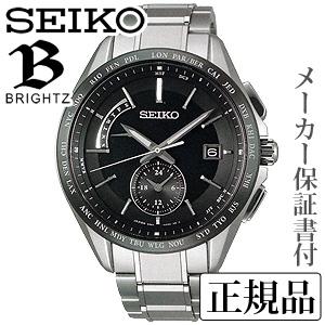 SEIKO セイコー セイコー ブライツ BRIGHTZ メンズ ソーラー電波 腕時計 正規品 1年保証書付 送料無料 SAGA233