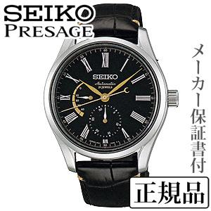 卒業 入学 SEIKO セイコー セイコー PERSAGE プレザージュ うるしダイヤル メカニカル メンズ 自動巻 腕時計 正規品 1年保証書付 送料無料 SARW013