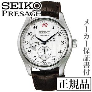 卒業 入学 SEIKO セイコー セイコー PERSAGE プレザージュ ローレルモデル メカニカル メンズ 自動巻 腕時計 正規品 1年保証書付 送料無料 SARW025