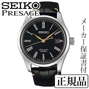 卒業 入学 SEIKO セイコー セイコー PERSAGE プレザージュ うるしダイヤル メカニカル メンズ 自動巻 腕時計 正規品 1年保証書付 送料無料 SARX029
