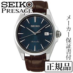 卒業 入学 SEIKO セイコー セイコー PERSAGE プレザージュ クロコバンド メカニカル メンズ 自動巻 腕時計 正規品 1年保証書付 送料無料 SARX047