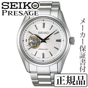 卒業 入学 SEIKO セイコー セイコー PERSAGE プレザージュ ベーシックライン メカニカル メンズ 自動巻 腕時計 正規品 1年保証書付 送料無料 SARY051