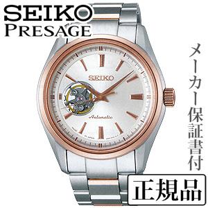卒業 入学 SEIKO セイコー セイコー PERSAGE プレザージュ ベーシックライン メカニカル メンズ 自動巻 腕時計 正規品 1年保証書付 送料無料 SARY052