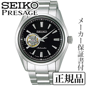卒業 入学 SEIKO セイコー セイコー PERSAGE プレザージュ ベーシックライン メカニカル メンズ 自動巻 腕時計 正規品 1年保証書付 送料無料 SARY053