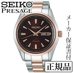 SEIKO セイコー PERSAGE プレザージュ ベーシックライン メカニカル メンズ 自動巻 腕時計 正規品 1年保証書付 送料無料 SARY056