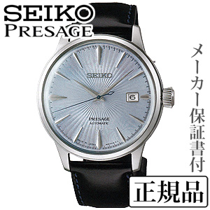 SEIKO セイコー PERSAGE プレザージュ ベーシックライン カクテル メカニカル メンズ 自動巻 腕時計 正規品 1年保証書付 送料無料 SARY075