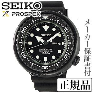 卒業 入学 SEIKO セイコー PROSPEX プロスペックス マリーンマスタープロフェッショナル 腕時計 ダイバーズ 正規品 1年保証書付 SBBN025