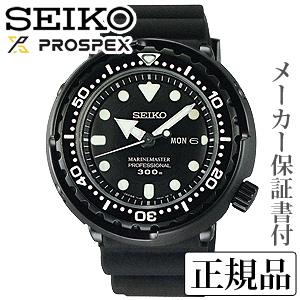 卒業 入学 SEIKO セイコー PROSPEX プロスペックス マリーンマスタープロフェッショナル 腕時計 ダイバーズ 正規品 1年保証書付 SBBN035