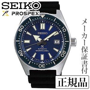 卒業 入学 SEIKO セイコー PROSPEX プロスペックス ダイバースキューバ ヒストリカルコレクション 腕時計 ダイバーズ 正規品 1年保証書付 SBDC053