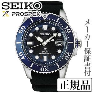 卒業 入学 SEIKO セイコー PROSPEX プロスペックス ダイバー スキューバ 腕時計 ソーラー ダイバーズ 正規品 1年保証書付 SBDJ019