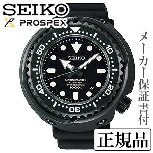 卒業 入学 SEIKO セイコー PROSPEX プロスペックス マリーンマスタープロフェッショナル 腕時計 ダイバーズ 正規品 1年保証書付 SBDX013