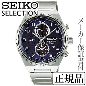 卒業 入学 SEIKO セイコー セレクション SELECTION メンズシリーズ 男性用 ソーラー クロノグラフ 腕時計 正規品 1年保証書付 SBPJ023