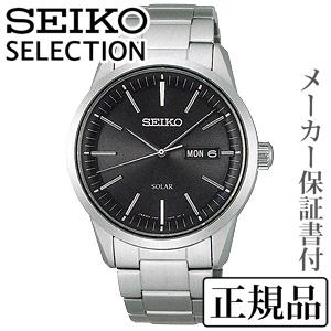 卒業 入学 SEIKO セイコー セレクション SELECTION メンズシリーズ 男性用 ソーラー 腕時計 正規品 1年保証書付 SBPX063