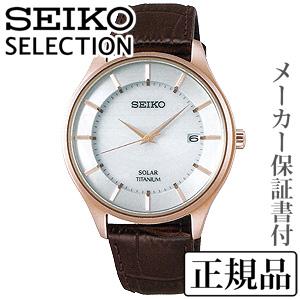 卒業 入学 SEIKO セイコー セレクション SELECTION ペアシリーズ 男性用 ソーラー 腕時計 正規品 1年保証書付 SBPX106