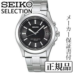 卒業 入学 SEIKO セイコー セレクション SELECTION メンズシリーズ 男性用 ソーラー電波時計 腕時計 正規品 1年保証書付 SBTM017