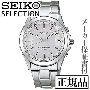 卒業 入学 SEIKO セイコー セレクション SELECTION メンズシリーズ 男性用 ソーラー電波時計 腕時計 正規品 1年保証書付 SBTM019