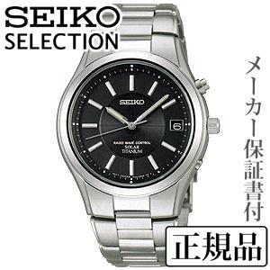 卒業 入学 SEIKO セイコー セレクション SELECTION メンズシリーズ 男性用 ソーラー電波時計 腕時計 正規品 1年保証書付 SBTM193