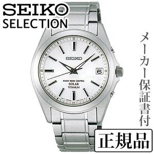 卒業 入学 SEIKO セイコー セレクション SELECTION メンズシリーズ 男性用 ソーラー電波時計 腕時計 正規品 1年保証書付 SBTM213