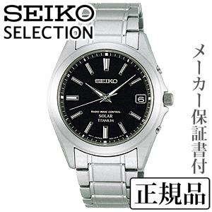 母の日 2019 SEIKO セイコー セイコー セレクション SEIKO セイコー SELECTION メンズシリーズ 男性用 ソーラー電波時計 腕時計 正規品 1年保証書付 SBTM217