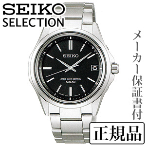 卒業 入学 SEIKO セイコー セレクション SELECTION メンズシリーズ 男性用 ソーラー電波時計 腕時計 正規品 1年保証書付 SBTM241