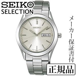 卒業 入学 SEIKO セイコー セレクション SELECTION メンズシリーズ 男性用 腕時計 正規品 1年保証書付 SCDC083