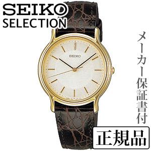 卒業 入学 SEIKO セイコー セレクション SELECTION ペアシリーズ 男性用 腕時計 正規品 1年保証書付 SCDP034