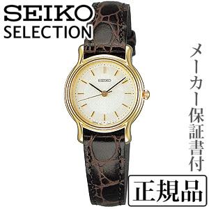 卒業 入学 SEIKO セイコー セレクション SELECTION ペアシリーズ 女性用 腕時計 正規品 1年保証書付 SSDA034