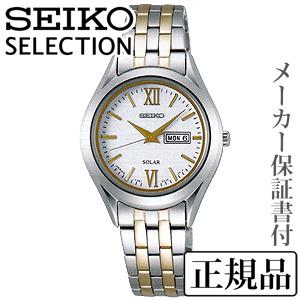 卒業 入学 SEIKO セイコー セレクション SELECTION ペアシリーズ 女性用 ソーラー 腕時計 正規品 1年保証書付 STPX033