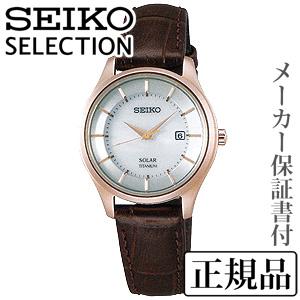 卒業 入学 SEIKO セイコー セレクション SELECTION ペアシリーズ 女性用 ソーラー 腕時計 正規品 1年保証書付 STPX046