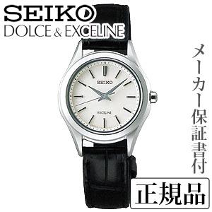 卒業 入学 SEIKO セイコー ドルチェ&エクセリーヌ DOLCE&EXCELINE 女性用 ソーラー 腕時計 正規品 1年保証書付 SWCP009