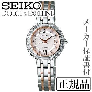 卒業 入学 SEIKO セイコー ドルチェ&エクセリーヌ DOLCE&EXCELINE EXCELINE PRESTIGE LINE 女性用 ソーラー電波時計 腕時計 正規品 1年保証書付 SWCW085