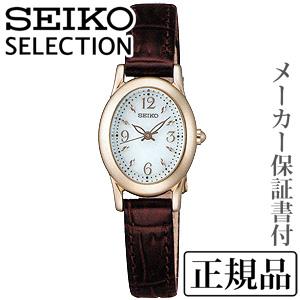 卒業 入学 SEIKO セイコー セレクション SELECTION レディスシリーズ 女性用 ソーラー 腕時計 正規品 1年保証書付 SWFA148