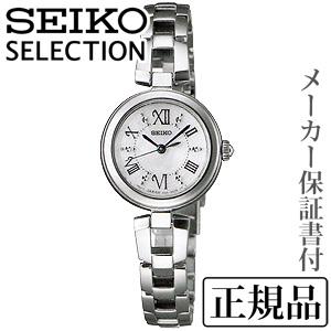 卒業 入学 SEIKO セイコー セレクション SELECTION レディスシリーズ 女性用 ソーラー 腕時計 正規品 1年保証書付 SWFA151