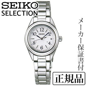 卒業 入学 SEIKO セイコー セレクション SELECTION レディスシリーズ 女性用 ソーラー電波時計 腕時計 正規品 1年保証書付 SWFH073