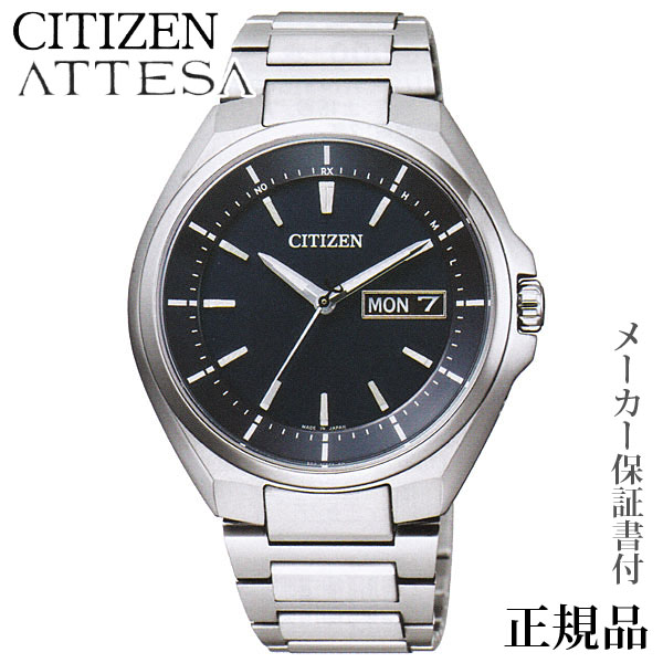 卒業 入学 CITIZEN シチズン アテッサ ATTESA 男性用 ソーラー アナログ 腕時計 正規品 1年保証書付 AT6050-54L