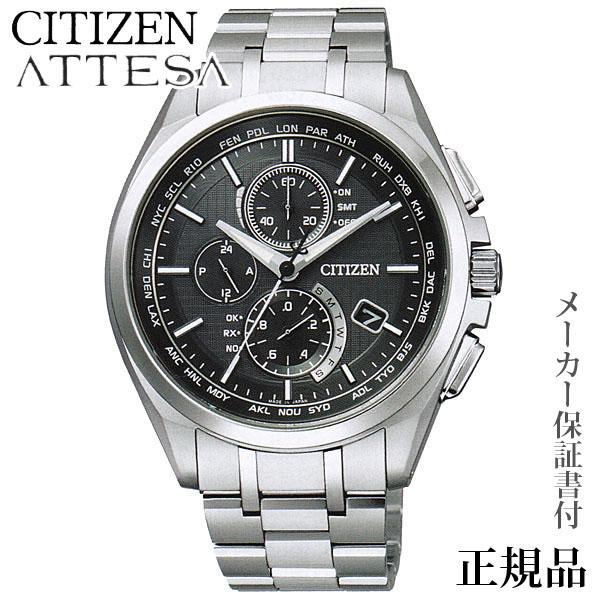 卒業 入学 CITIZEN シチズン アテッサ ATTESA 男性用 ソーラー 多針アナログ 腕時計 正規品 1年保証書付 AT8040-57E