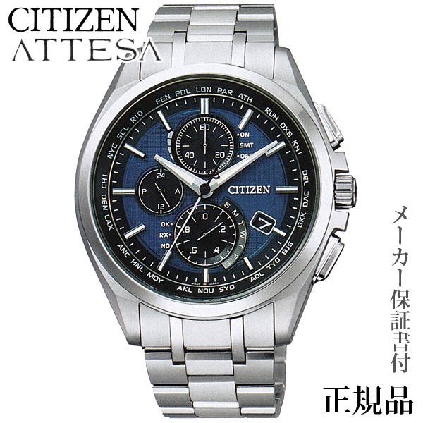 卒業 入学 CITIZEN シチズン アテッサ ATTESA 男性用 ソーラー 多針アナログ 腕時計 正規品 1年保証書付 AT8040-57L
